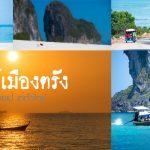Tourism Trang